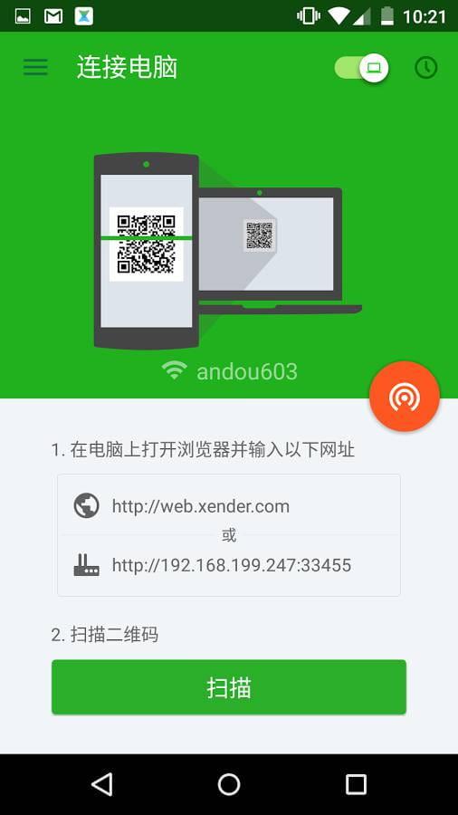 Xender – 连手机,连电脑,传文件 v4.1.2.Prime截图