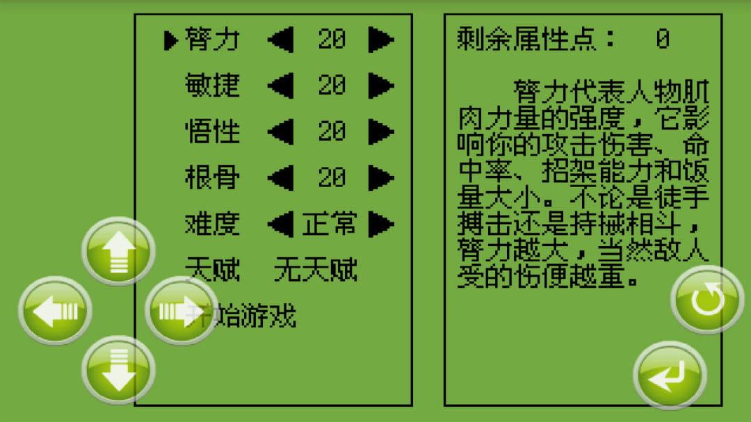 白金英雄坛II   v2.6.9图