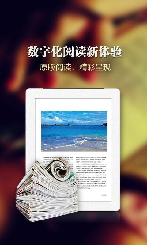 中国知网HD v1.5.6截图