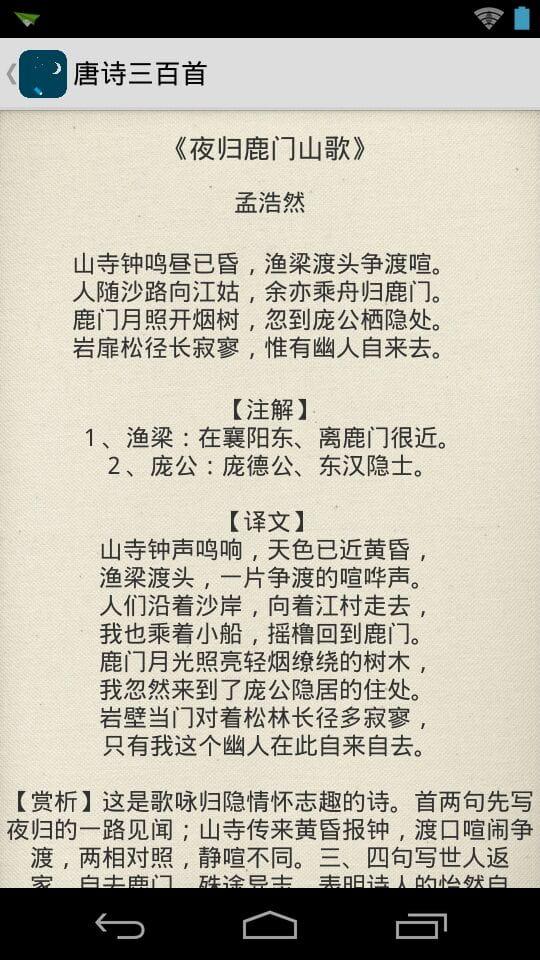 诗词助手 v1.0.68截图