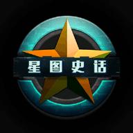 星图史话  汉化版  Star Chindy