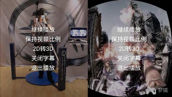 2D转3D播放器 v1.6截图