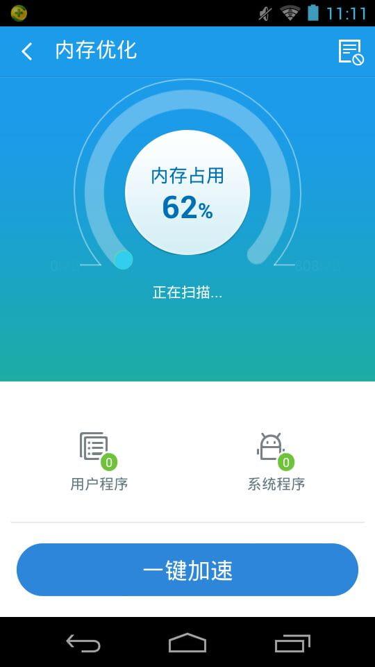 360卫士台湾版 v2.6.0截图