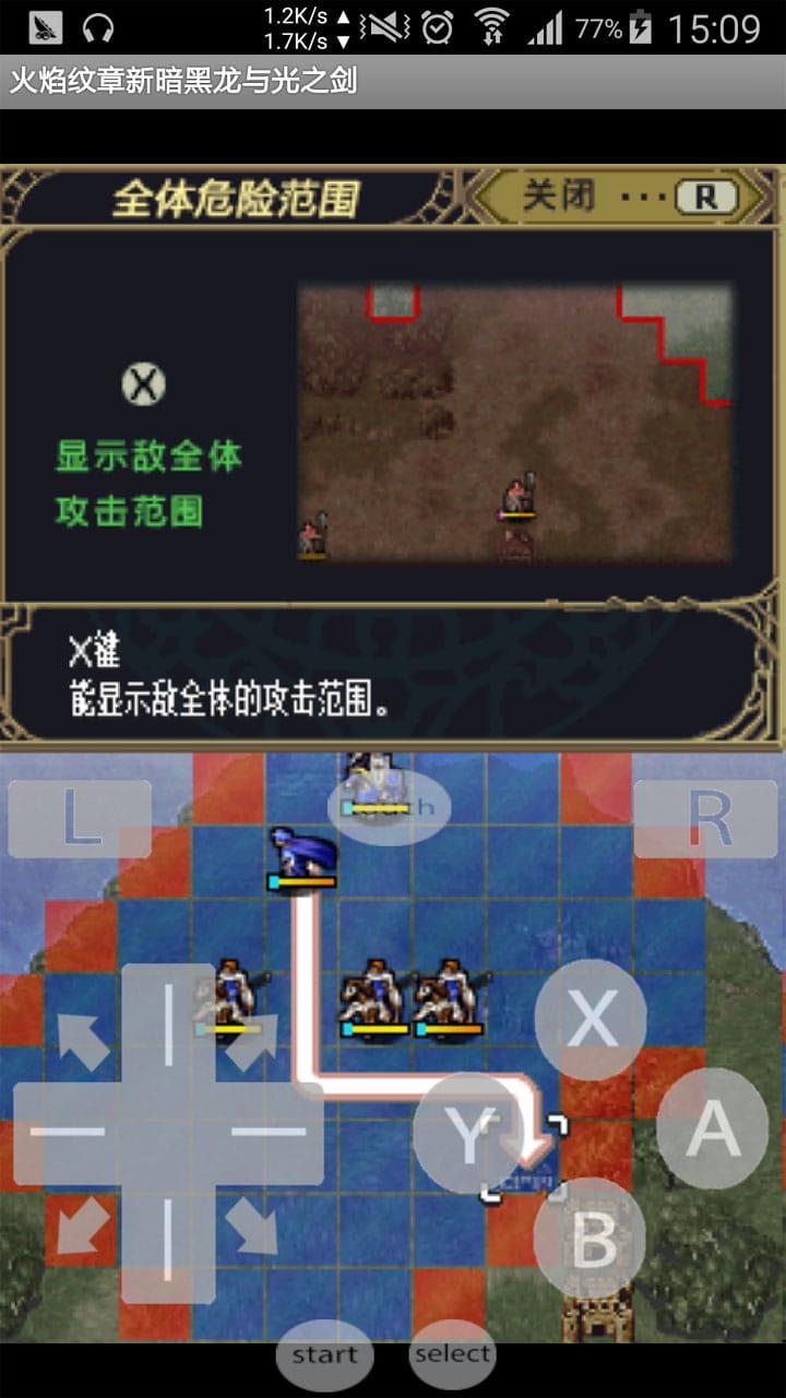 火焰之纹章:新·暗黑龙与光之剑  v1.0截图