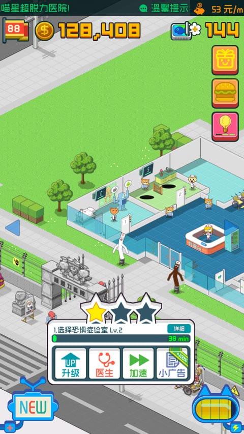 超脱力医院 v2.4.1.1截图