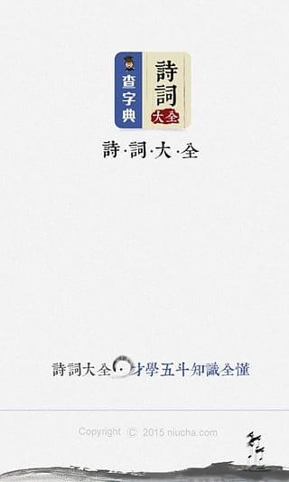 查字典-诗词大全 v1.3.0截图