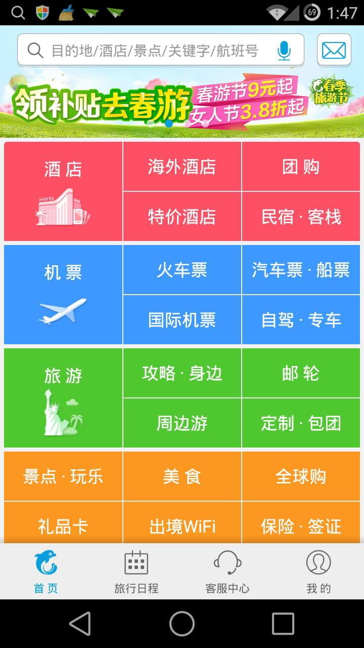 携程旅行官方客户端  v8.11.0截图