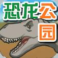 我的恐龙公园经营 v1.5