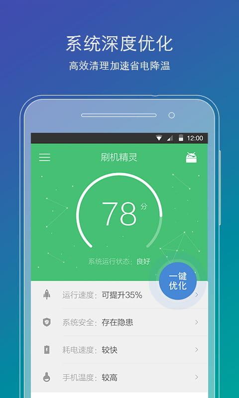 刷机精灵Android版 v3.0.9图