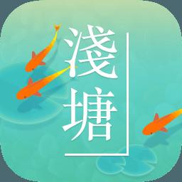 浅塘   Pond  v1.3.0