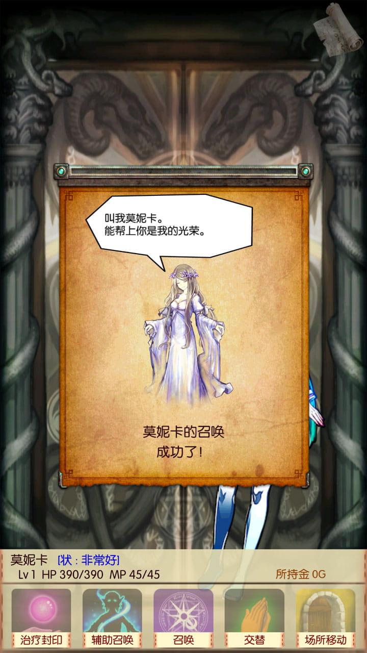 魔物娘召唤记  汉化版   v1.0.0截图