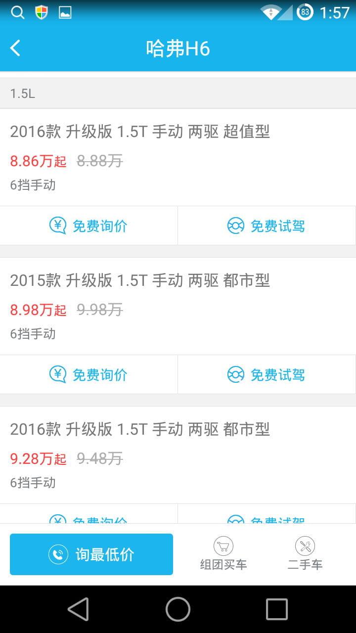 小米违章查询官方客户端  v7.7.5截图