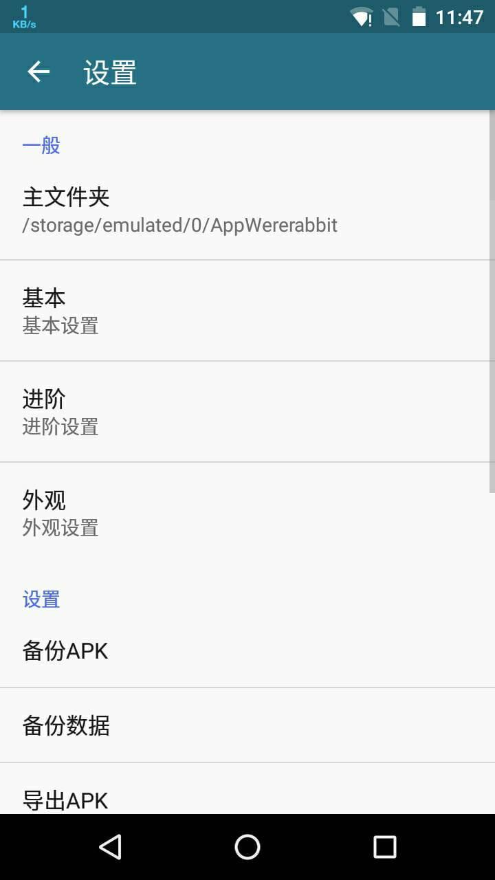 应用魔兔 AppWererabbit  v7.1.0截图