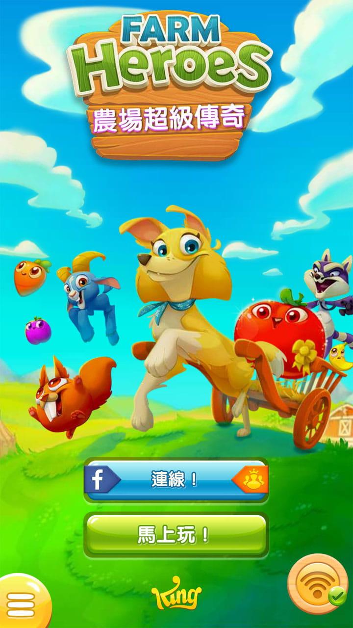 农场超级传奇   Farm Heroes Super Saga  v0.53.1图