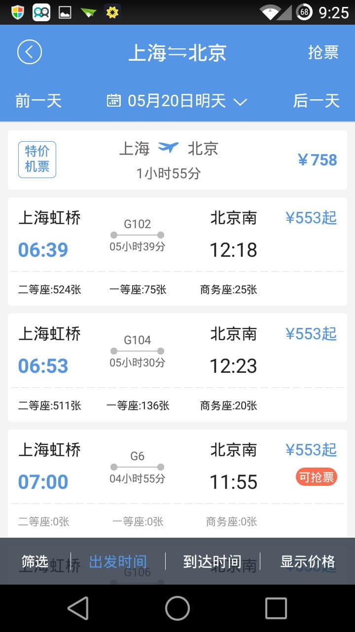 智行火车票 v4.0.2图