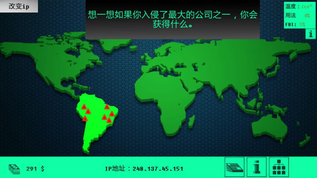 黑客病毒  汉化版 Cyberpandemic  v1.1截图