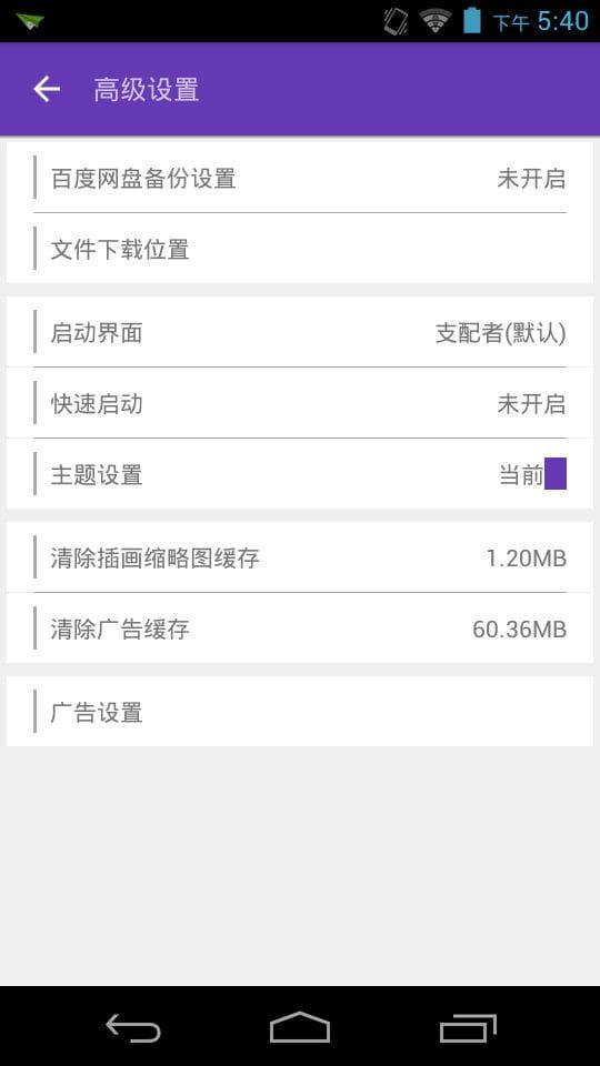 民萌 vSPKM.3.5.3866.G8截图