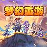 梦幻重游 v1.21.2