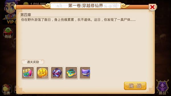 梦幻重游 v1.21.2截图