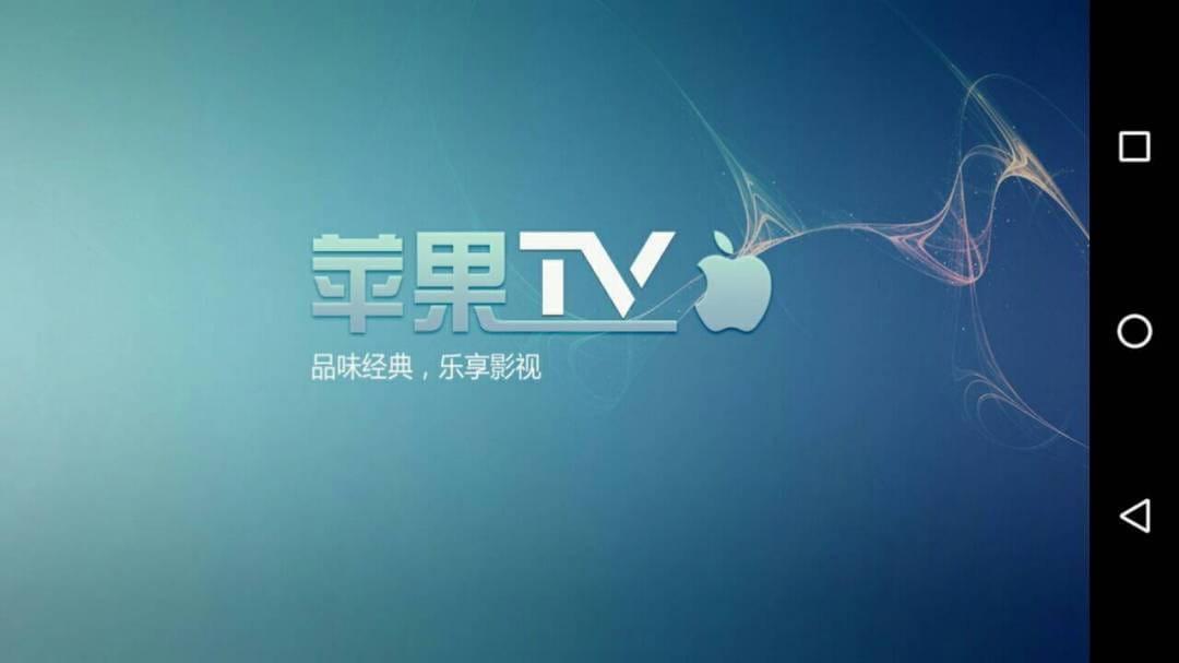 苹果TV v1.1.86截图