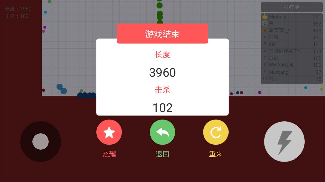 贪吃蛇大作战  v2.0.1截图