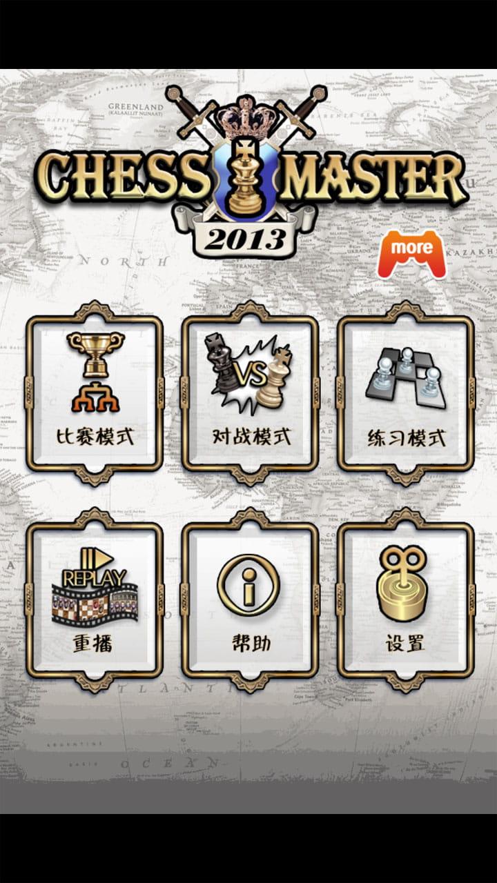国际象棋大师   汉化版   Chess Master   v13.06.13截图
