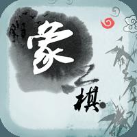 中国象棋:残局大师   v3.3.6