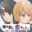 樱花飞舞的季节里,我爱上了你  汉化版  v1.0