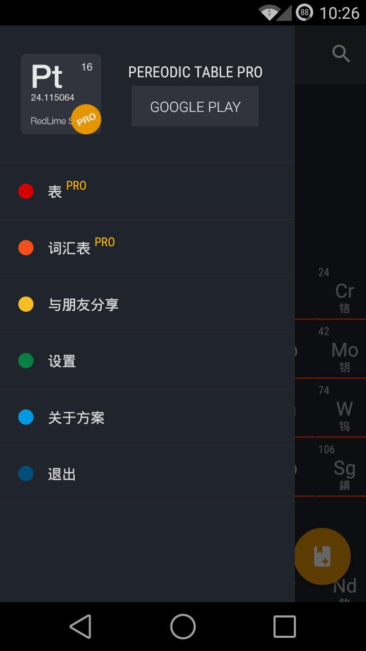 元素周期表 v0.1.6截图