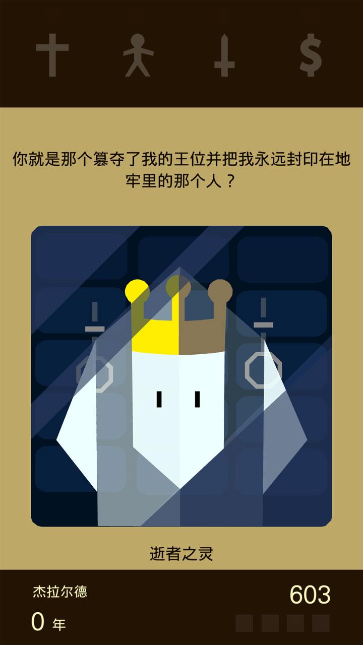 王权 汉化版  Reigns  v1.0截图
