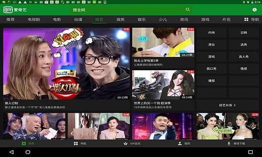爱奇艺影视HD官方客户端 v7.5截图