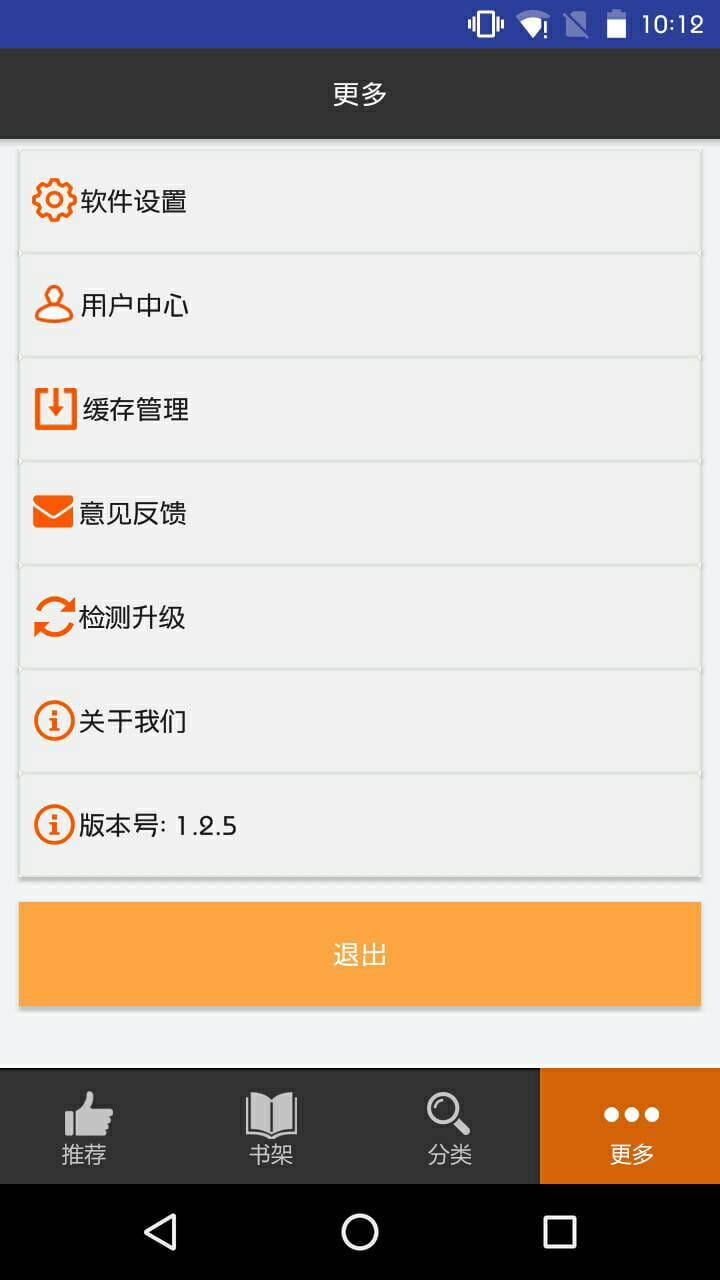 搜漫 v1.2.8截图