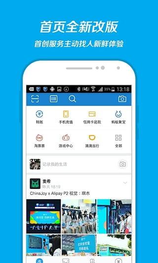支付宝钱包 Alipay v10.0.15.051805图