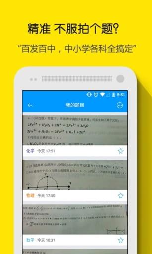 小猿搜题  v9.7.2截图