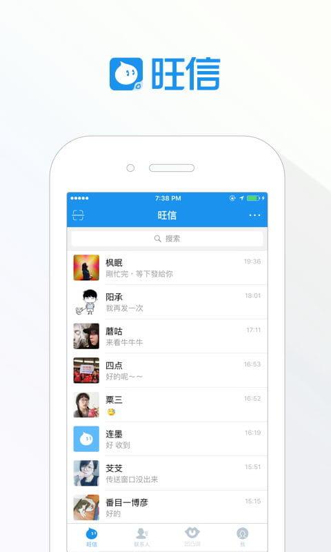 淘宝旺信 v4.5.7截图