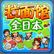 力求完美拉面馆:全日本  汉化版  v1.2.2