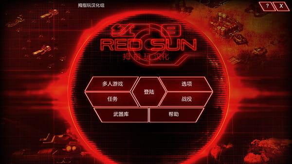 红日  RedSun  RTS  v1.0.662截图