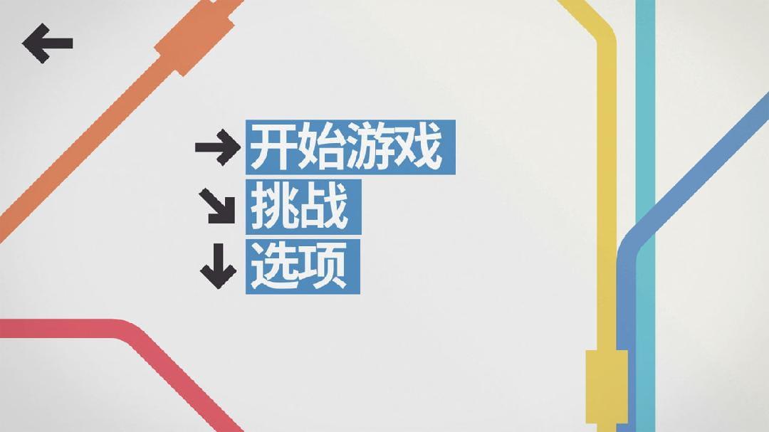 迷你地铁官方最新安卓版  v2.39.0截图