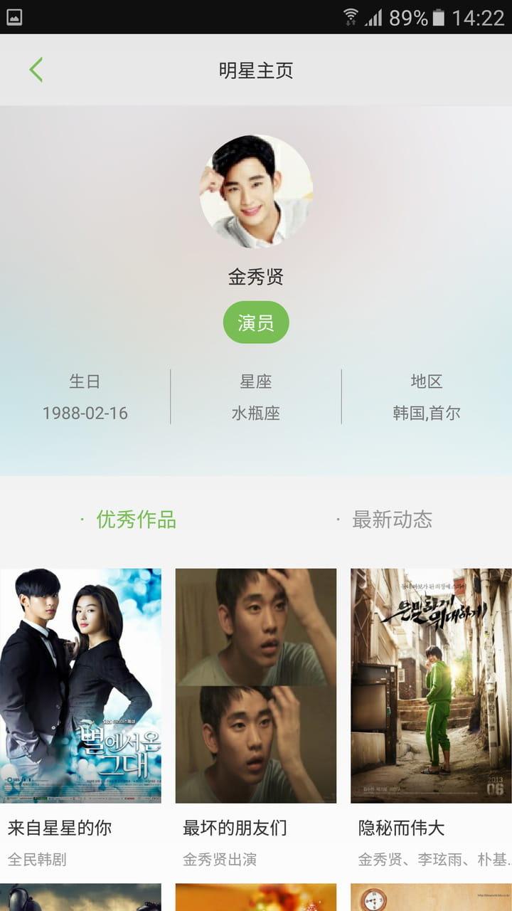 韩剧迷 v1.7.2截图