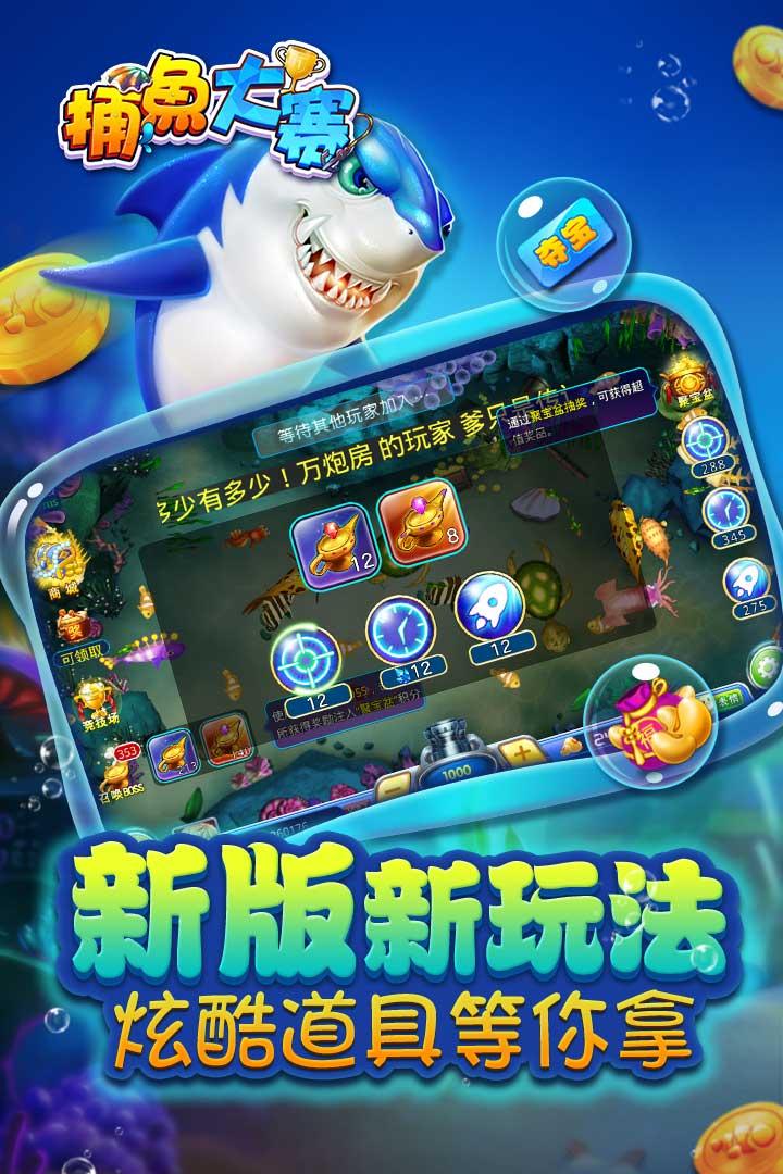 捕鱼大赛  v2.0.5.1截图
