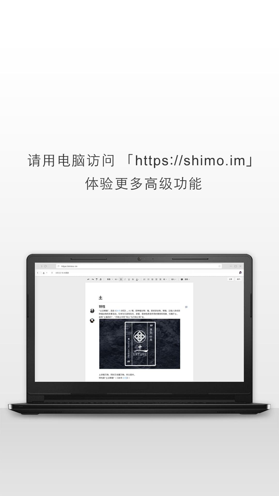 石墨文档 v2.12.2图