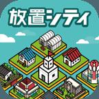 放置都市 v1.0.1