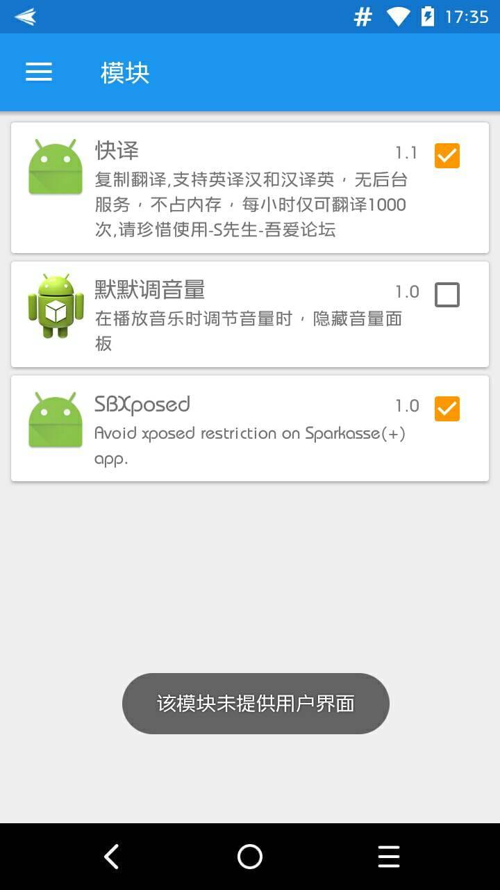SBXposed v1.1图