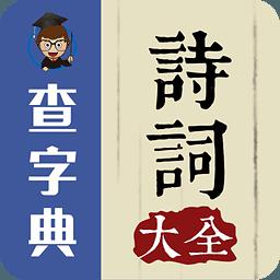 查字典-诗词大全 v1.3.0