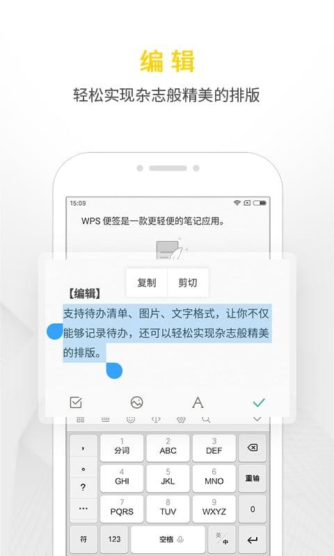 WPS便签 v1.8.1截图