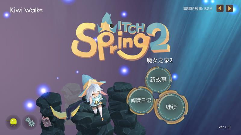 春巫2 魔女之泉  Witch Spring 2 v1.35截图