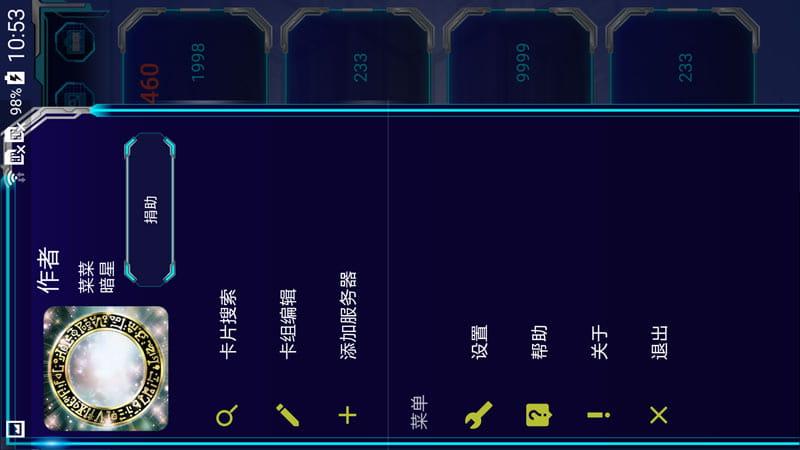 游戏王 YGOMobile v3.0.1图