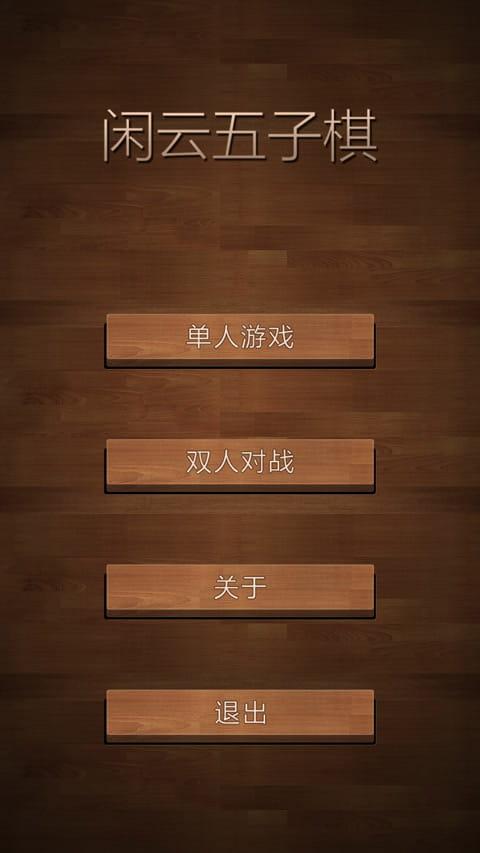 闲云五子棋 v1.10截图