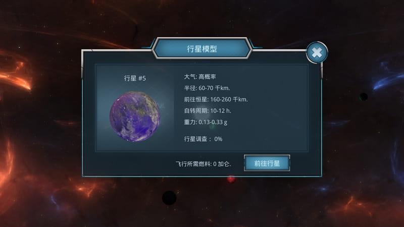 深航宇宙生存 Random Space v1.04截图