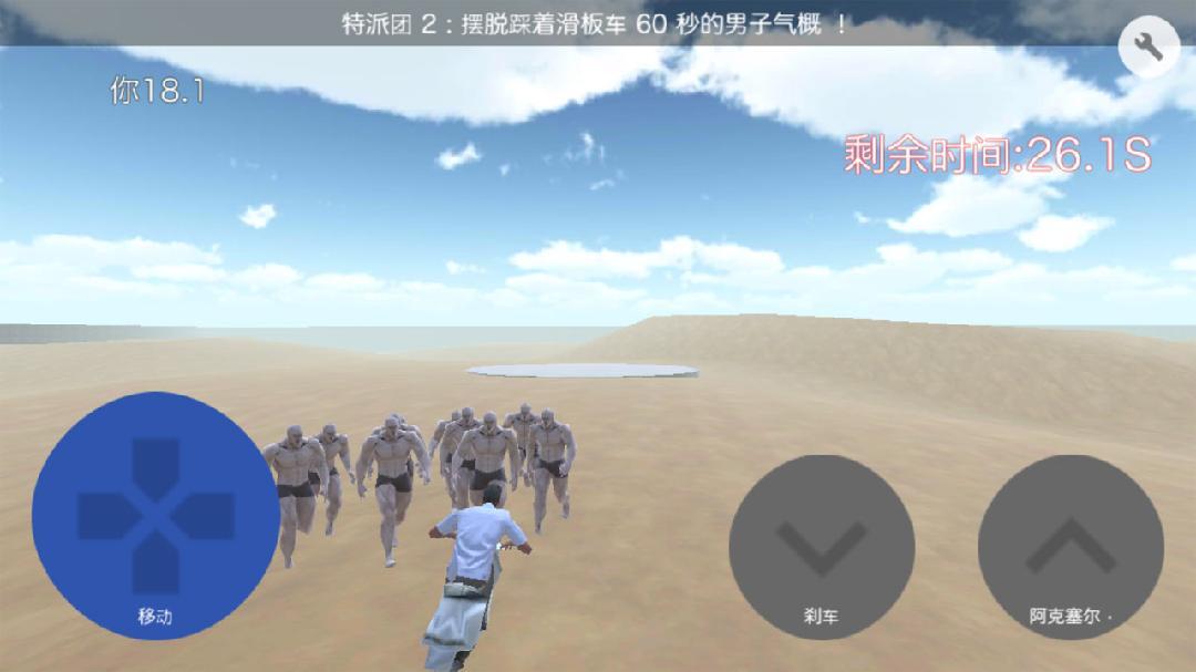 沙丘模拟器  Dune Simulator  v1.0截图